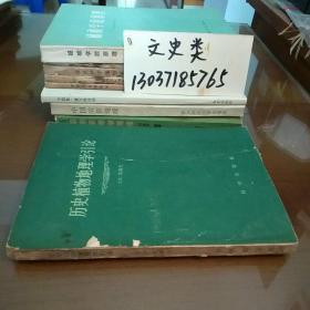 历史植物地理学引论(包正版现货)
