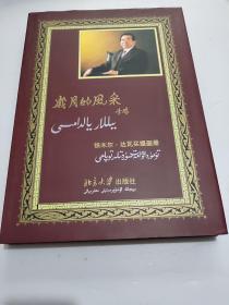 岁月的风采:铁木尔?$1\9!KpYz!AL6!30(B:[中英阿文本]:the life of Tumur Dawamet in pictures   (内有签名  有外套盒)