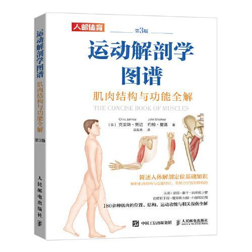 运动解剖学图谱 肌肉结构与功能全解第3版