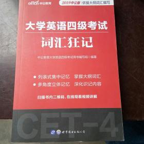 中公版·大学英语四级考试:词汇狂记(新题型)