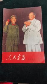 人民画报 1968年第10期  林彪像完整 品好