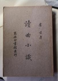 讀曲小識   盧前著(著錄戲曲鈔本40種)