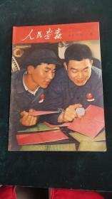 人民画报(不缺页)1969年5