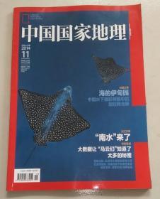中国国家地理 2014年11月总第649期 南水北调 大数据地图 独库公路 云龙河地缝
