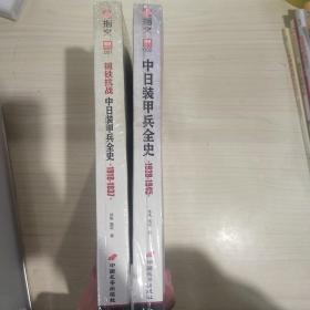 中日装甲兵全史 1918-1937  1938-1945两册