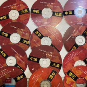 《中国法庭》VCD12片无外盒,系列电视教学片,国家法官学院在职法官和预备法官培训必备教材