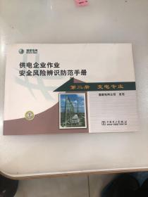 供电企业作业安全风险辨识防范手册.第二册.变电专业