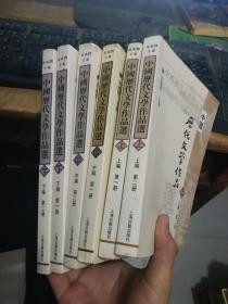 中国历代文学作品上中下第一第二