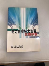 电力企业技术监督实用手册