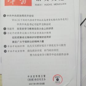 学习活页文选2021年4月6日第13期