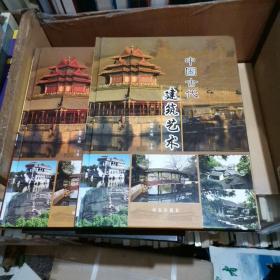 《中国古代建筑艺术》(上、下卷)
