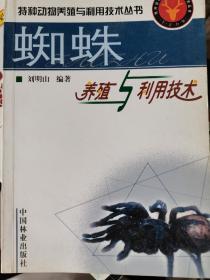 蜘蛛养殖与利用技术/特种动物养殖与利用技术丛书
