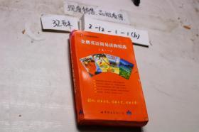 企鹅英语简易读物精选(上-一)