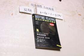 床头灯英语学习读本Ⅲ 野性的呼唤