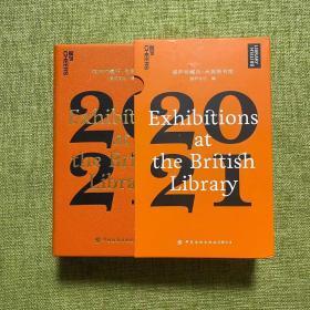 湛庐珍藏历·大英图书馆.2021(一本日历看尽12个火遍全球的知名展览,可以听的日历)