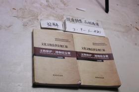 文化文物法律法规汇编(2009年):文物保护·博物馆分册
