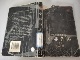 小非作品:中国新武侠典藏书系
