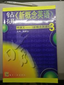 钻研新概念英语(第三册)