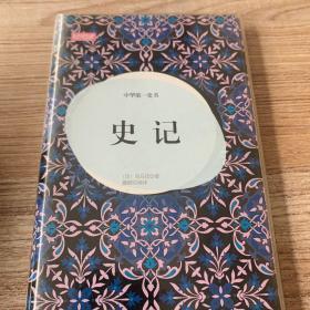 轻阅读·人文手卷·中华第一史书:史记(典藏版图本)