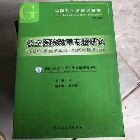 2016年中国卫生发展绿皮书:公立医院改革专题研究