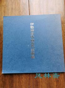 伊势神宫所藏近代美术展 日本画油画雕塑 16开86件