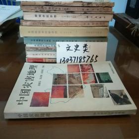 中国灾害地理(包正版现货无写划)