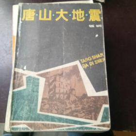 唐山大地震