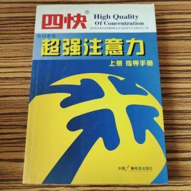 四快中小学生超强注意力 上册指导手册