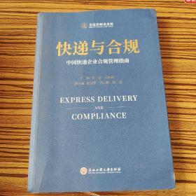 快递与合规——中国快递企业合规管理指南