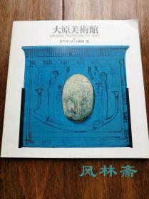 大原美术馆藏品图录4 古埃及艺术 日本收藏古埃及陶器 雕塑等40件