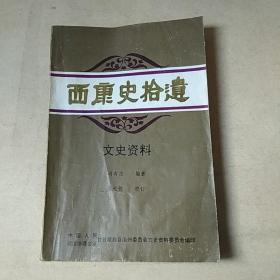 西康史拾遗(下册)