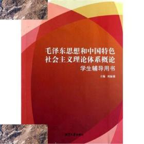 【!现货】【现货】【现货】【现货】毛泽东思想和中国特色社会主