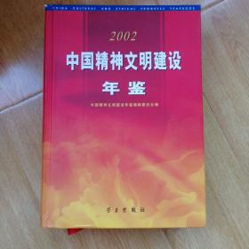 中国精神文明建设年鉴(2002)