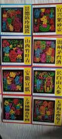 中国物产传说故事