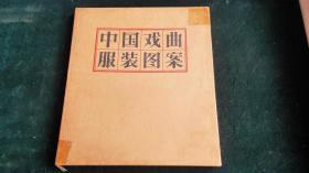 中国戏曲服装图案(1957年活页装全)