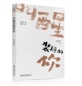 【正版全新】叫醒装睡的你 散文文艺批评中国文化 齐宏伟人不能有生活而无神圣