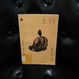 土门 贾平凹 馆藏书