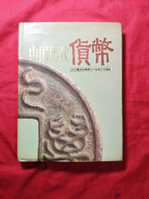 (中国历代货币)图册(公元前十六世纪……公元二十世纪)(16开布面精装)