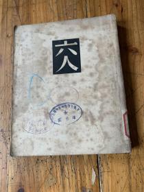 5621:六人  译文丛书  民国38年初版