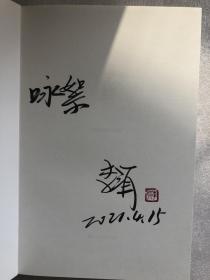 李洱《花腔》签名钤印➕题词,一版一印