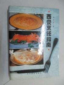 西餐烹饪指南 1994年科学普及出版社 16开厚本精装