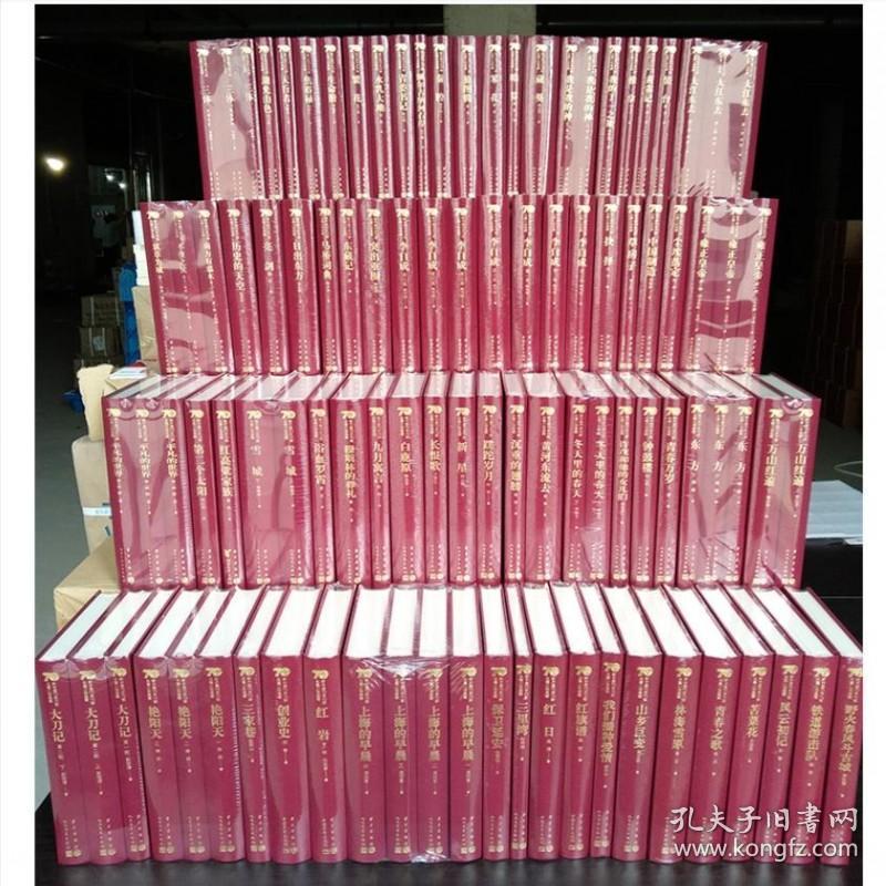 全新正版 山乡巨变 精装版 新中国70年70部长篇小说典藏丛书  人民文学出版社