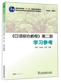 《日语综合教程》第二册学习参考