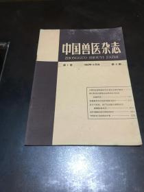 中国兽医杂志 第1卷 1963年9月号 第3期