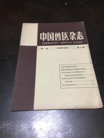 中国兽医杂志 第1卷 1963年10月号 第4期