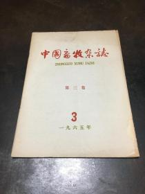 中国畜牧杂志 第三卷1965年第3期