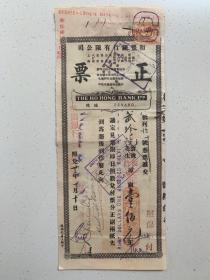 和丰银行有限公司汇票一一后贴有四联版图票壹分印花税票(盖福建印花烟酒局)