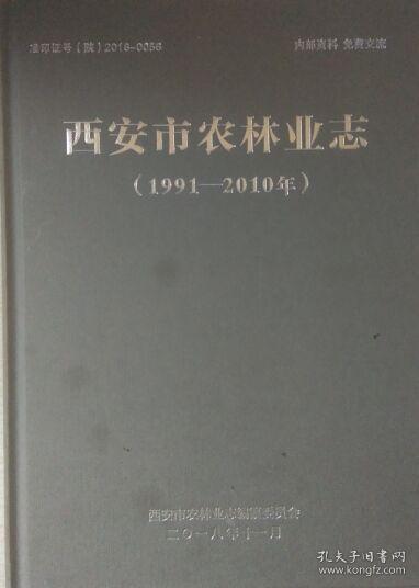 西安市农林业志1991-2010  正版精装