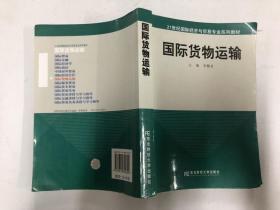国际货物运输/21世纪国际经济与贸易专业系列教材