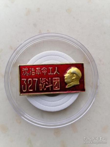 顶级文字精品章4.派性章--沈冶革命工人327战斗团3枚--编号5183。规格15-34mm.9品,希见品种。
